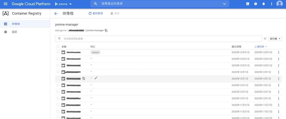 每次上傳 gcp container registry 都會有不同編號的 image,所以舊的不怕被覆蓋掉。